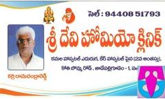 Sri Devi Homoeo Clinic