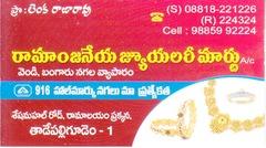 Ramajaneya Jewellery Mart