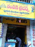 Nandhini Traders
