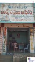 Sundaram Taxi Supply Office