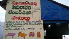 Amaravathi Timber Depot