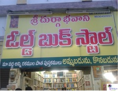 Sri Durga Bhavani  Books and Stationary