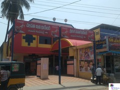 Sri Rangamahal Theater