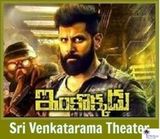 Sri Venkatarama Teater