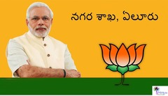 BJP Eluru