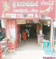 Sri VeeraHanuman Cool Drinks & Bakery