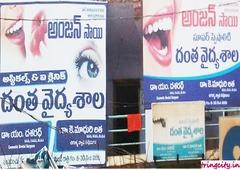 Anjan Sai Super Speciality Dental Clinic