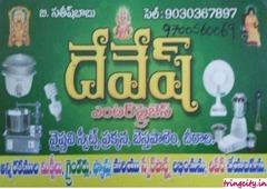Devesh Enterprises