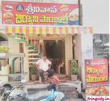 Srinivasa Biriyani Point