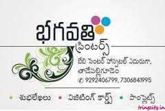 Bhagavathi Printers