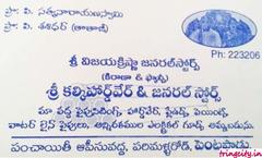 Sri Kalki Hardware & Electricals