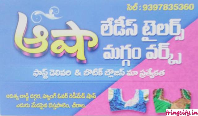Chirala Andhra Pradesh India Tailoring Boutiques