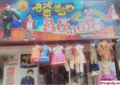 Siddeswari Kids Wear