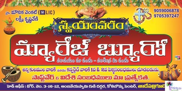 Tadepalligudem | Andhra Pradesh | India | Marriage Bureaus
