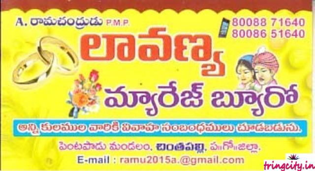 Lavanya Marriage Bureau