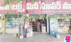 Naga Lakshmi Mini Super Market