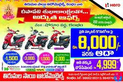 Tirumala Sai AutoMobiles ( Diwali Special Offers )