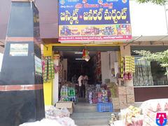Sri Meena Gold Biscuits & General Stores
