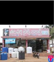 Tatavarthi Tiles