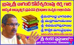 Sri Sankara Pustakaalayam