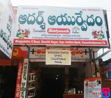 Adarsh Ayurvedam ( Ayurvedic Medical & Distributors )
