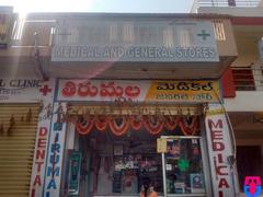 Thirumala Medical & General Store