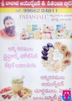 Sri Balaji Aayurvedic & Patanajali Store