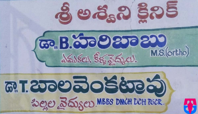 Sri Aswani Clinic