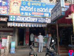 Sri Balaji Medical & General Stores