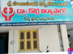 Sri Sai Sagar Kidney Care Centre