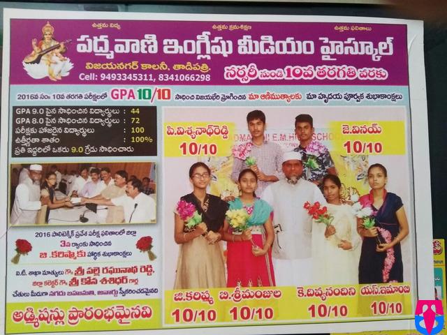 Padmavani School