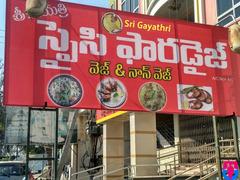 Sri Gayathri Spicy Paradise Restaurant