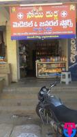 Sai Durga Medical & Genral Stores