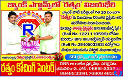 Ratnam Coaching Center Bhimavaram