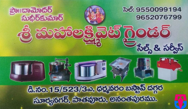 Sri Mahalakshmi Wet Grinder sales & Services