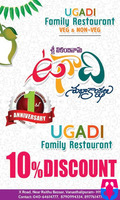 Ugadi Family Restaurant Veg & Non Veg