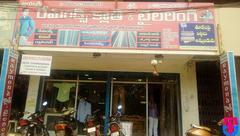 Raymond Cloth & Tailoring