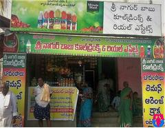 Sri Naagur Babu cool drinks& Real estates