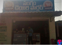 Sangam dairy parlour