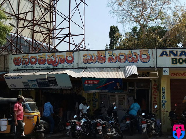 Anantapur Book Centre