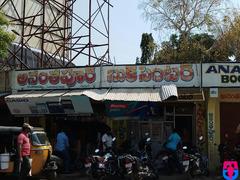 Anantapur Book Centre
