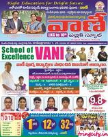 Vani Public School
