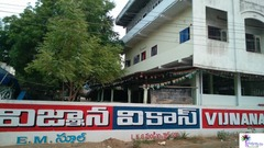 Vijanana Vikas English Medium School