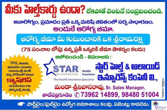 Tadepalligudem   Andhra Pradesh   India   Health ...