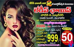 Ladies Choice ( Women's Beauty Parlour )