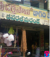 Sri Datta sai jagiri kirana &general merchants