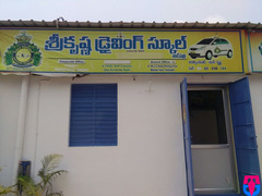 Sree Krishna Driving School