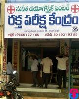 Sunitha Diagnostics center
