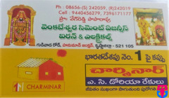 Venkateswara Cement Agencies Iron & Electricals