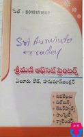 Sri Mani Offset Printers